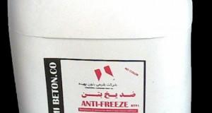 مواد افزودنی بتن ضد انجماد