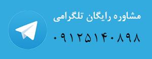 telegram 300x117 درباره ما